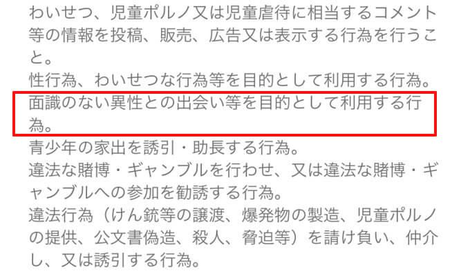 恋ぷるid掲示板の利用規約