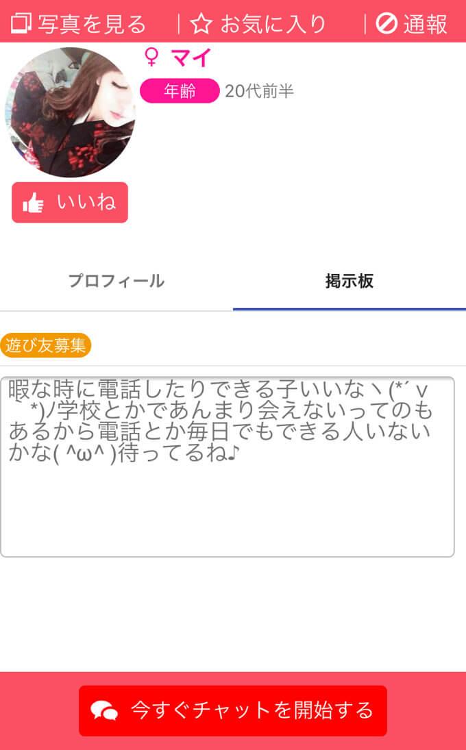 恋ぷるid掲示板のまい
