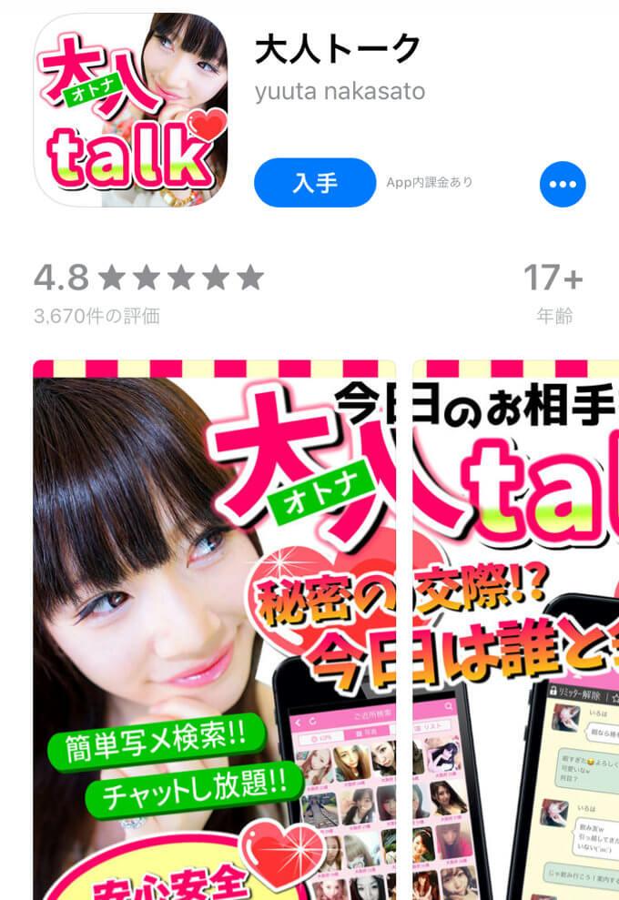 恋ぷるid掲示板の大人TALK