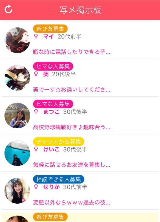 恋ぷるid掲示板のサクラ調査