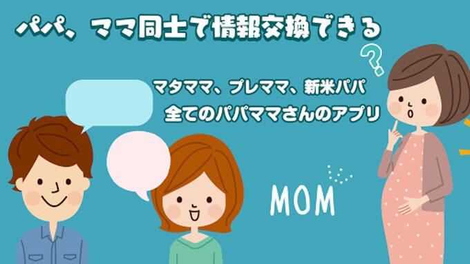 MOM(モム)のTOP2