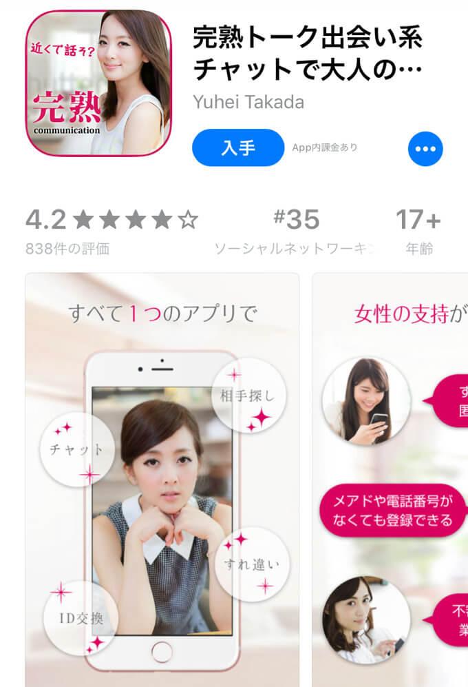 即会いリアルの掲示板の専用アプリ
