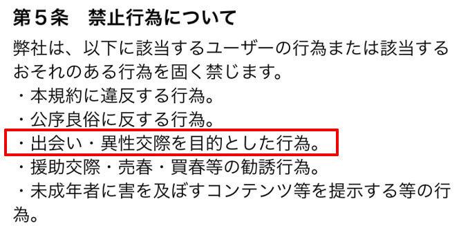 東京マスカレードの利用規約