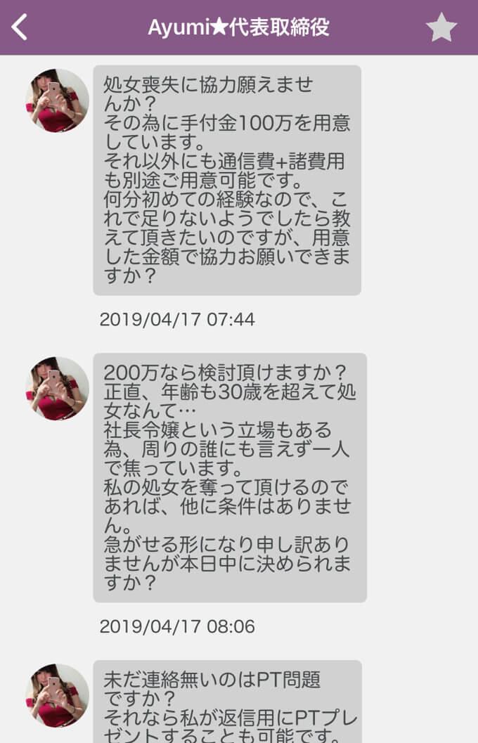 東京マスカレードのあゆみ2