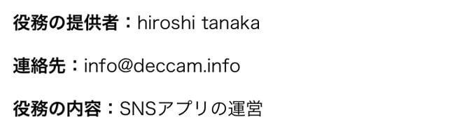 東京マスカレードの運営