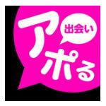 「アポる」出会いアプリ評価・評判/口コミ・サクラは?