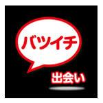 「バツイチ出会い」アプリ評価/評判・口コミ・サクラ調査