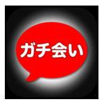 「大人のガチ出会い」アプリ評価/評判~口コミ・サクラは?