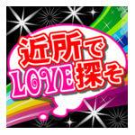 「近所でLOVE探そ」出会いアプリ評価/口コミ・評判~サクラ調査