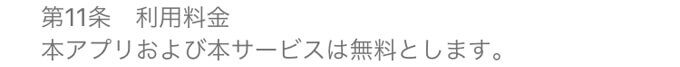恋人id chatの料金