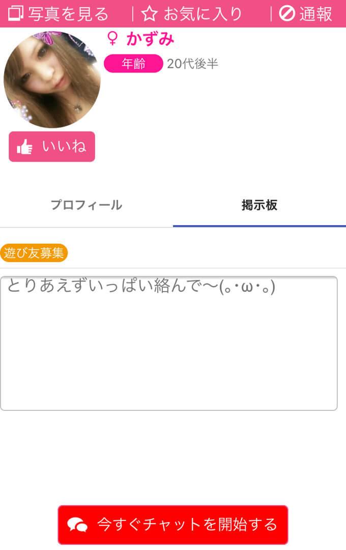 恋人id chatのかずみ