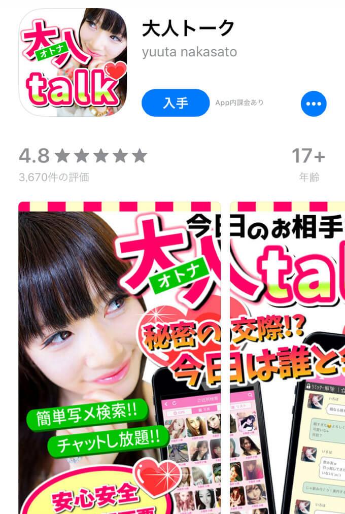 恋人id chatの大人talk