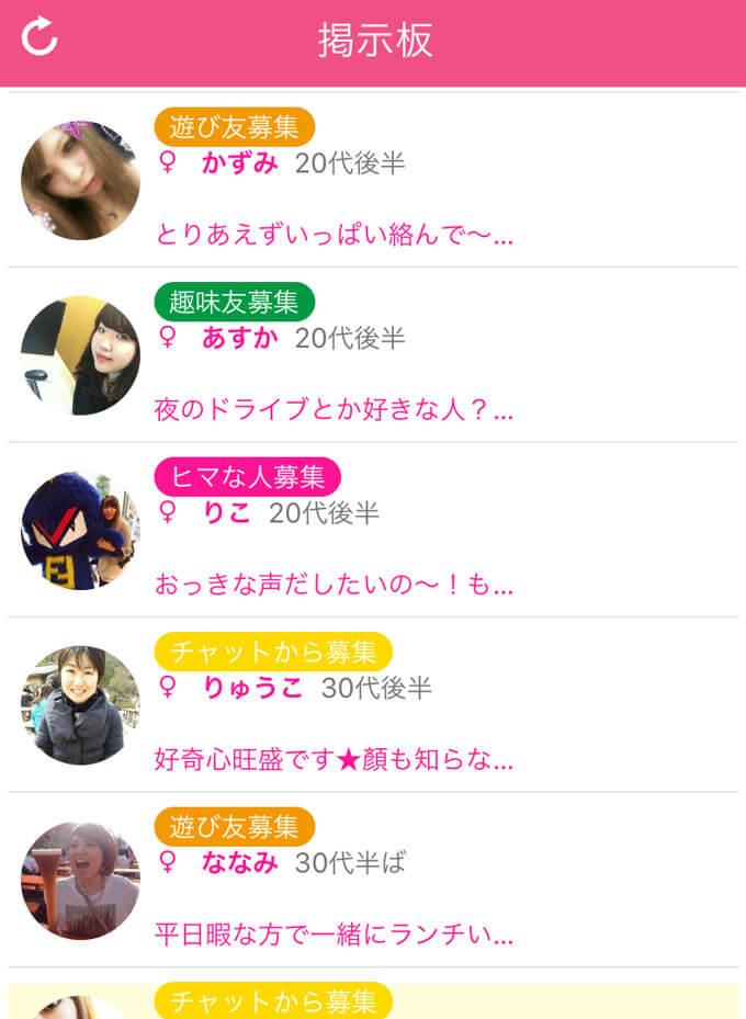 恋人id chatのサクラ調査