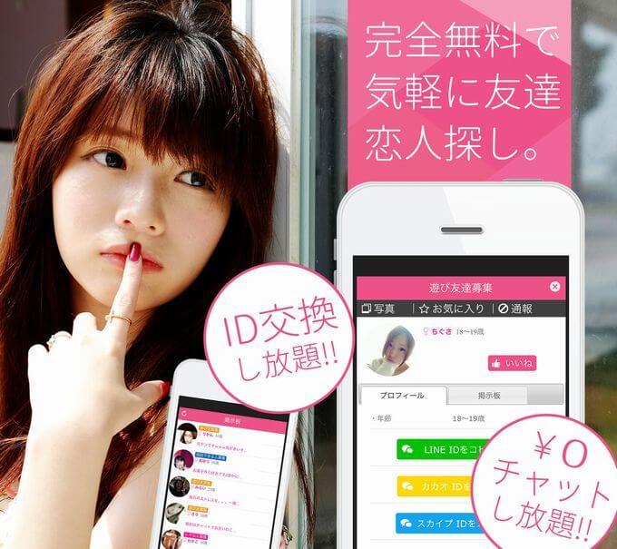 恋人id chatのTOP