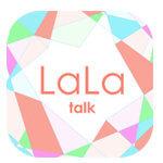 「LaLa talk(ララトーク)」出会いアプリ評価/評判