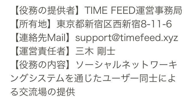 TIME FEED(タイムフィード)の運営