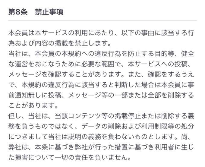 「aocca(アオッカ)」の利用規約