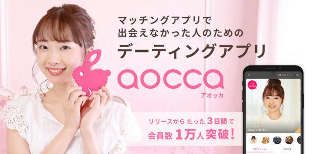 aocca(アオッカ)のTOP