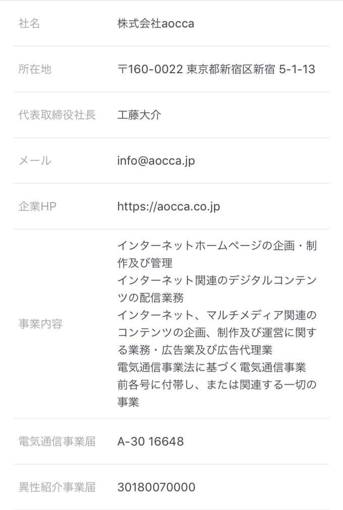 aocca(アオッカ)の運営情報