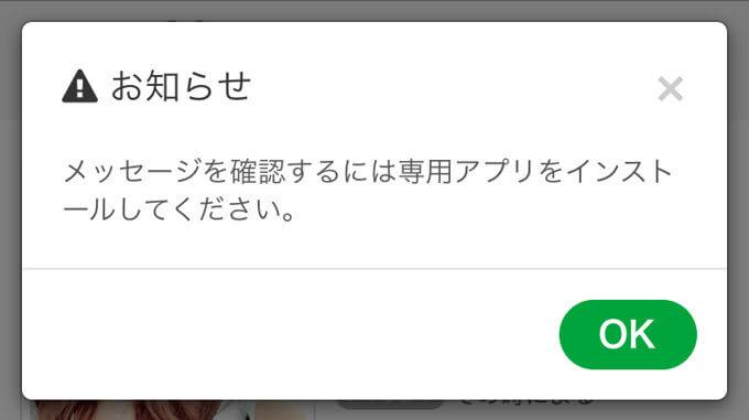 アラサー出会いの専用アプリ