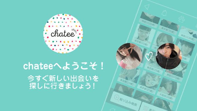 Chatee(チャッティ) のTOP