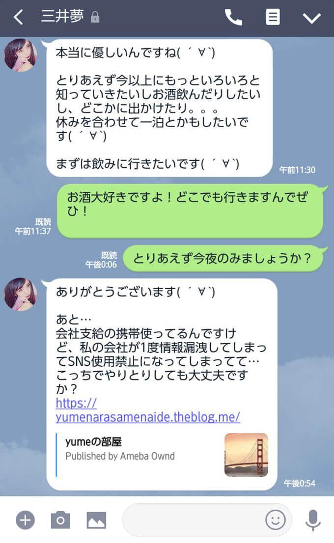 ID掲示板でラインIDゆめ3