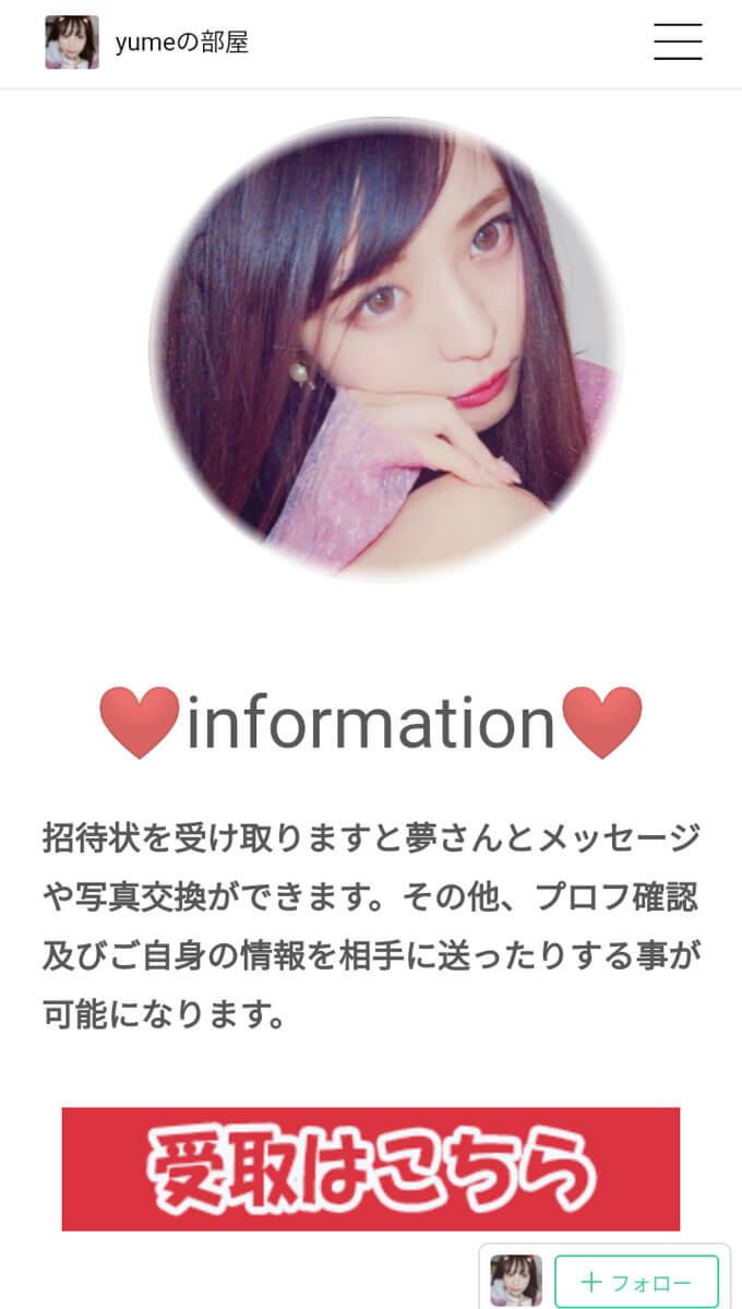 ID掲示板でラインIDゆめ4