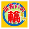 「出会いの輪」アプリ評価・評判/口コミ・サクラを調査