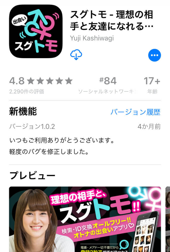 ガチスグ出会いの専用アプリ