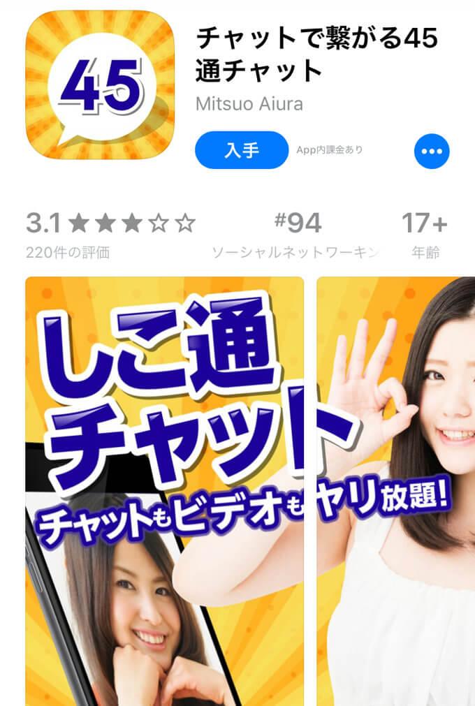 ひみつトークの専用アプリ