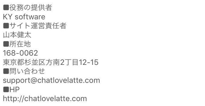 lovelatte(ラブラッテ)の運営