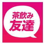 「茶飲み友達」出会いアプリ評価/評判・口コミ~サクラは?