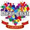 「Dear Chat(ディアチャット)」出会いアプリ評価/評判