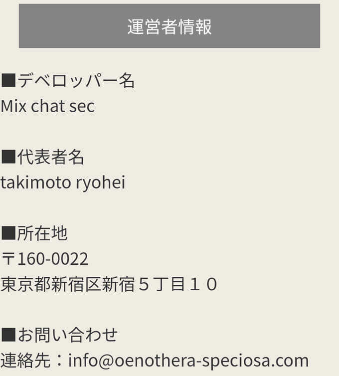 Dearchatの料金運営元