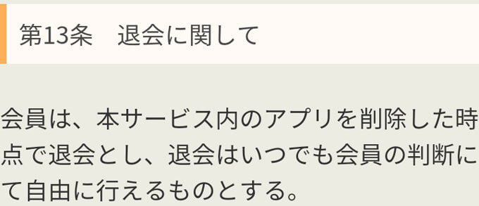 Dearchatの退会
