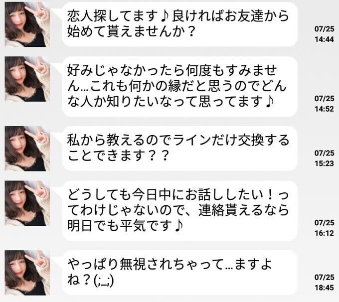 Dearchatのサクラ①メッセ