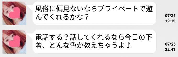 Dearchatのサクラ③メッセ
