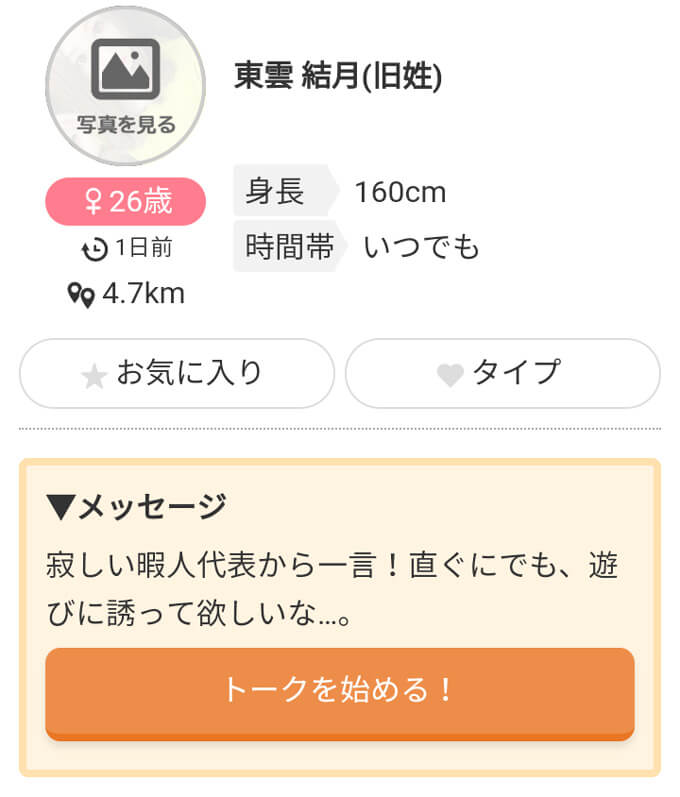 JOIN TALKのサクラ①