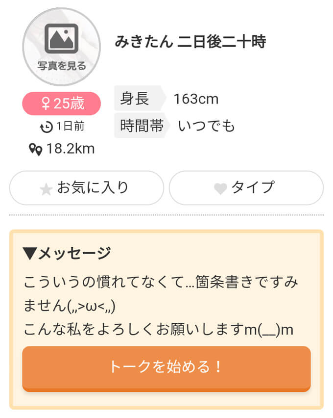 JOIN TALKのサクラ②