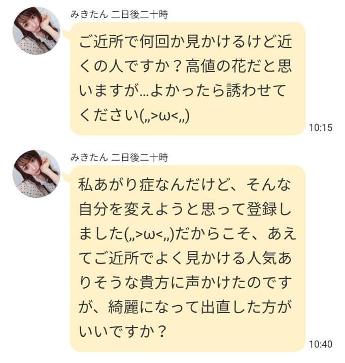 JOIN TALKのサクラ②メッセ