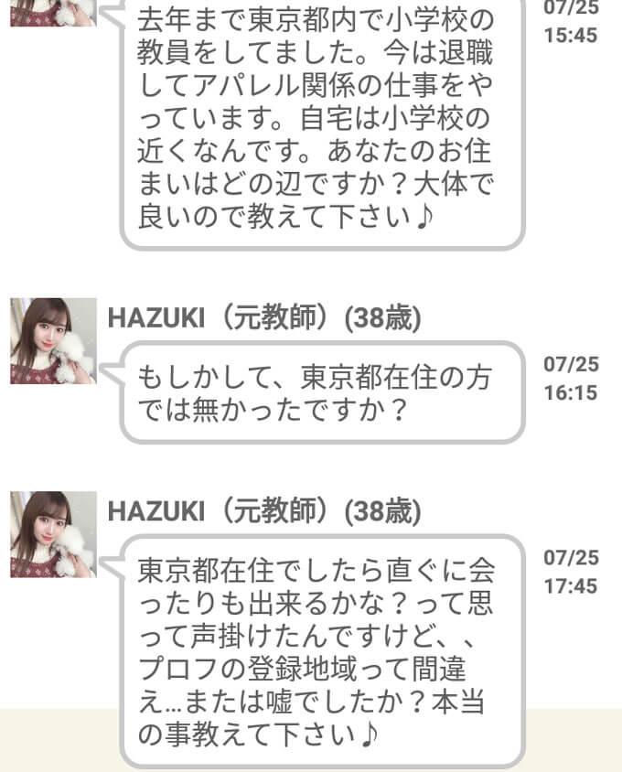 恋パラのサクラ①メッセ