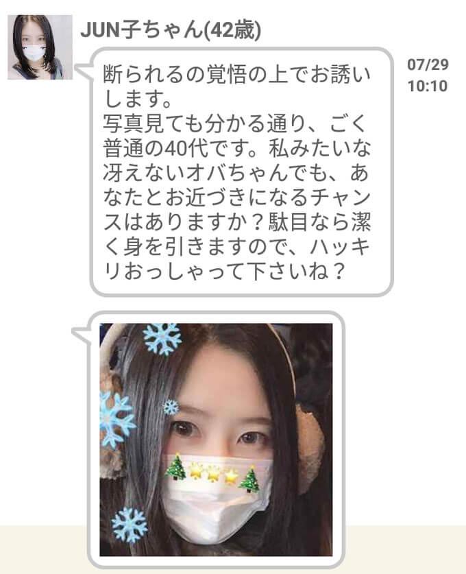 恋パラのサクラ②メッセ