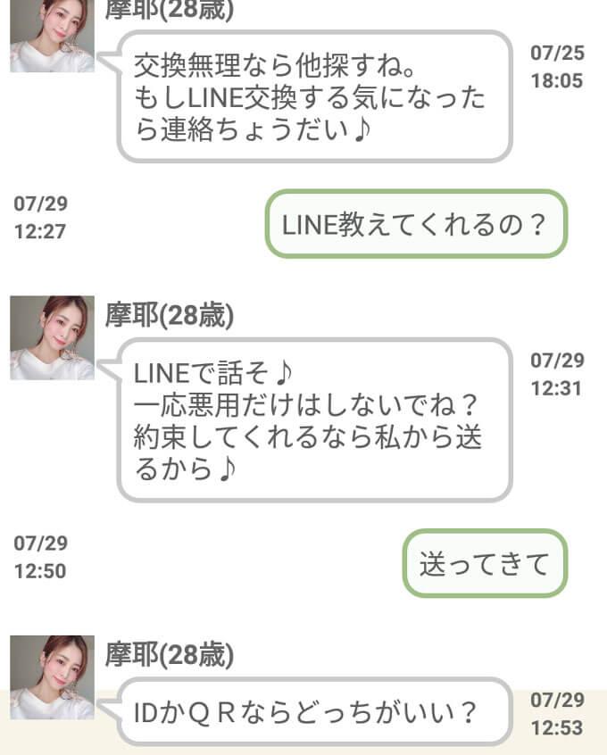 恋パラのサクラ③メッセ