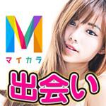 「マイカラ(MyColor)」出会いアプリ評価/評判・口コミ