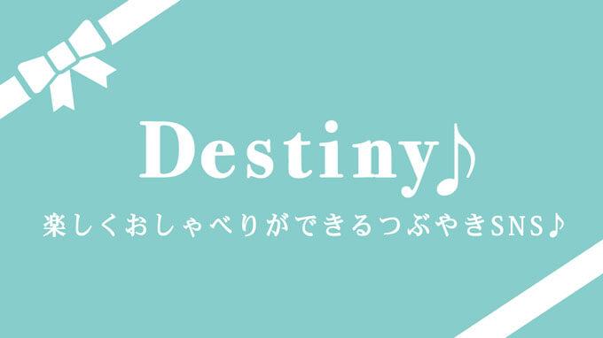 Destinyのトップ