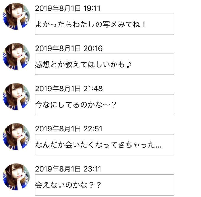 Destinyのサクラ②メッセ
