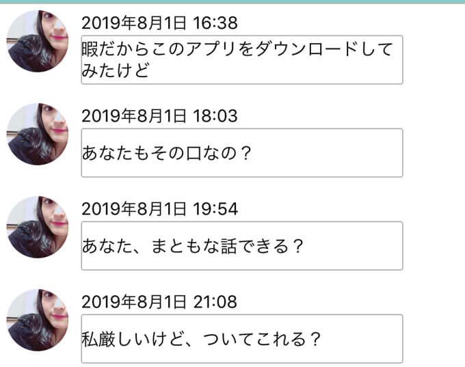 Destinyのサクラ③メッセ
