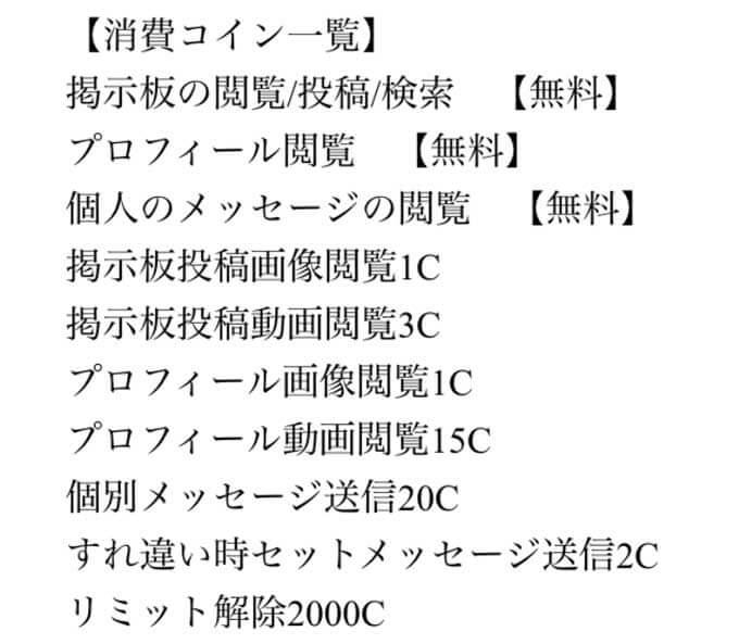 HMUの料金②