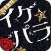 「イケパラ」出会いアプリ評価/評判・口コミ~サクラ調査