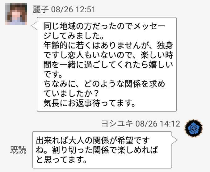 イケパラの会員③メッセージ